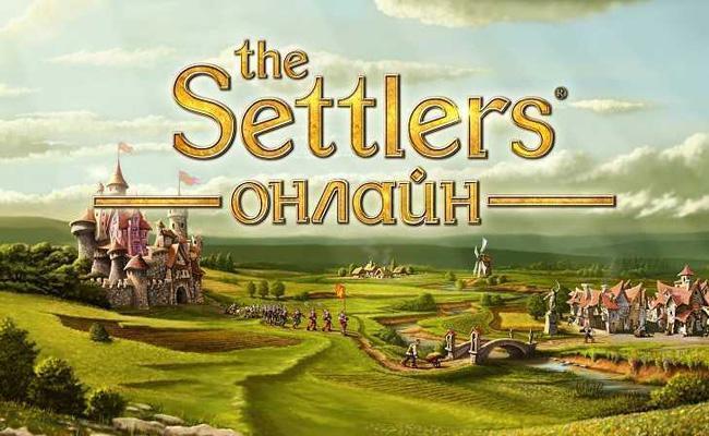 bonusnaya-akciya-The-settlers-online